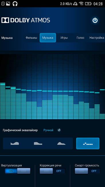 Приложение Dolby Atmos для смартфонов