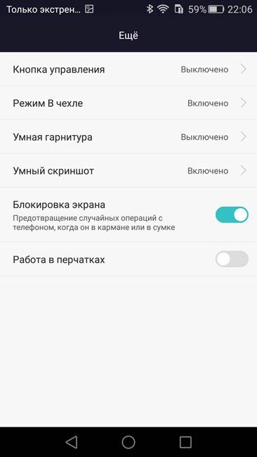 Различные режимы работы смартфона