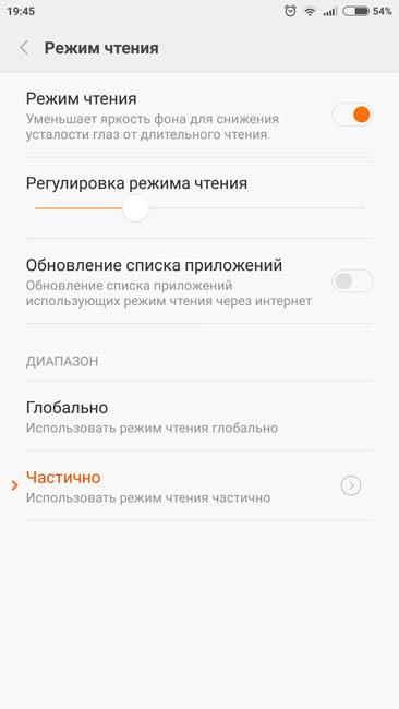 Режим чтения Xiaomi Redmi Note 3