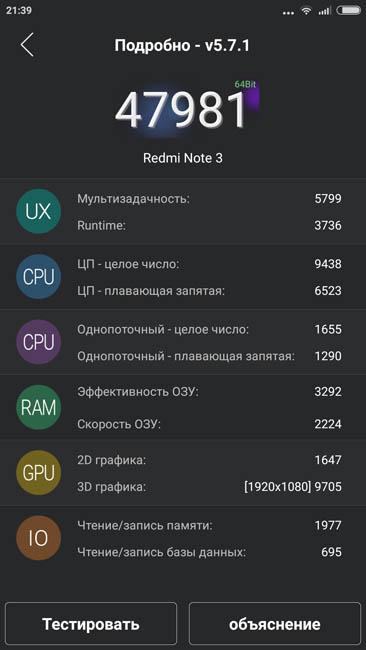 Результаты тестирования Xiaomi Redmi Note 3 в AnTuTu 5.7.1