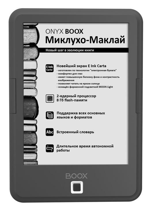 Серая электронная книга ONYX BOOX Миклухо-Маклай