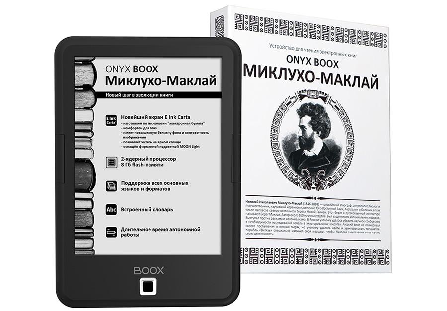 Специальная читалка ONYX BOOX Миклухо-Маклай с подсветкой
