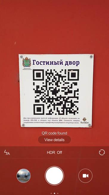Считыватель QR-кодов встроен в интерфейс камеры