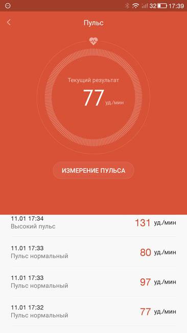 Тестирование измерения пульса на Xiaomi Mi Band 1S