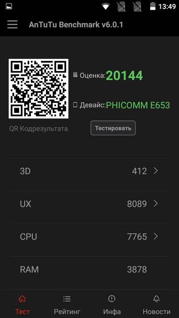 Тест AnTuTu Phicomm Energy 653