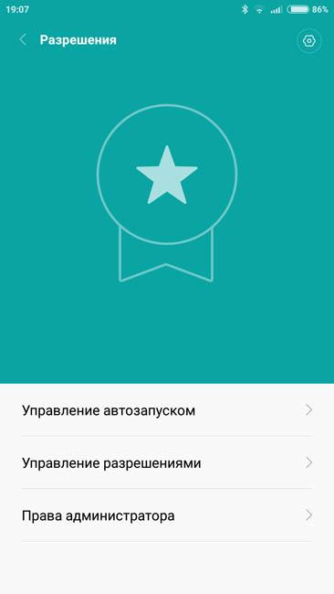 Управление автозапуском на Xiaomi Redmi Note 3