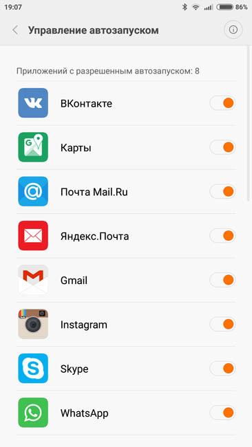 Управление автозапуском проблема уведомлений на Xiaomi Redmi Note 3