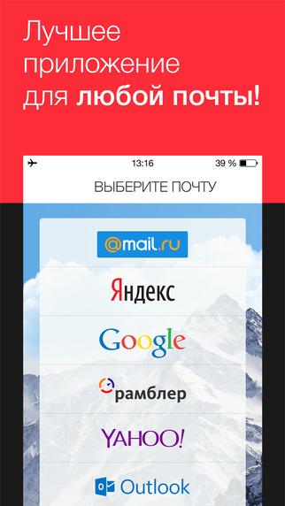 Учетные записи почты в myMail для iOS