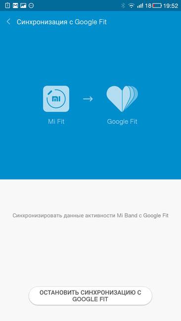 Mi Fit синхронизация с Google Fit