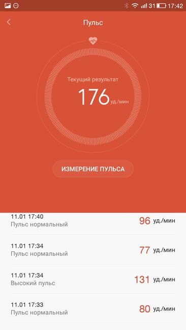 Xiaomi Mi Band 1S измерил пульс воздуха