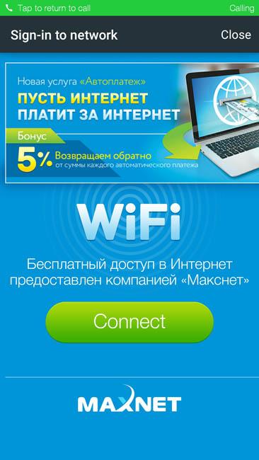 Внезапное подключение к сети Wi-Fi прямо во время разговора