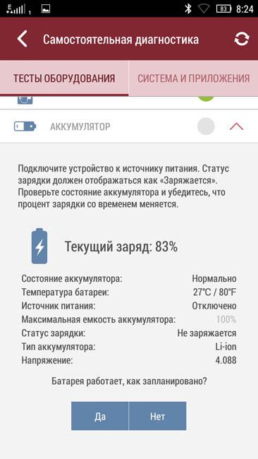 Информация о батарее на смартфоне Lenovo
