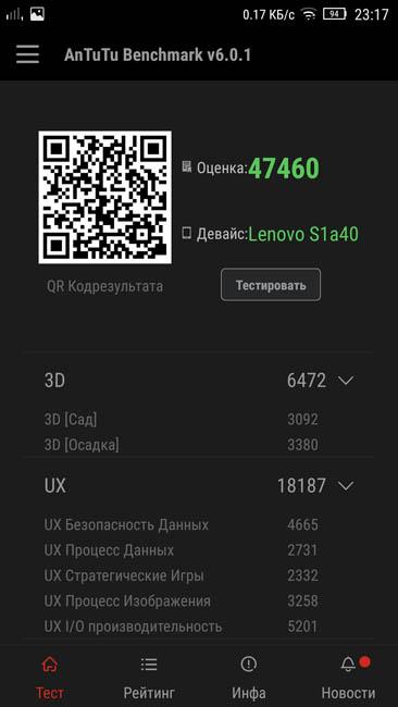 Очки Lenovo Vibe S1 в AnTuTu
