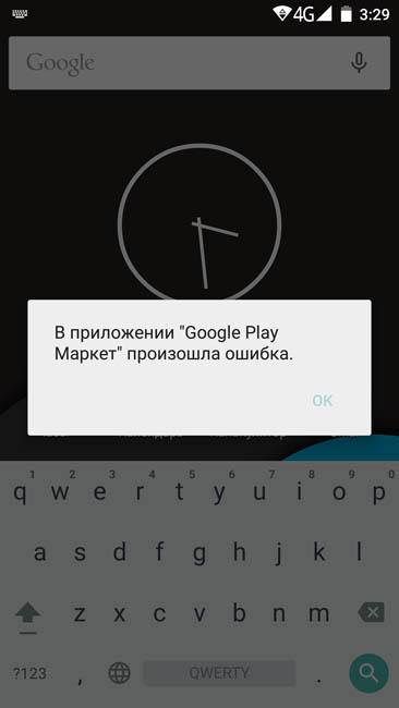 Ошибка Google Play. Как исправить? Никак!