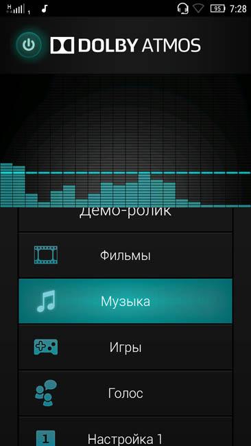 Приложение Dolby Atmos для Lenovo A6010 Plus