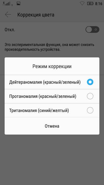 Режим коррекции цвета на Android