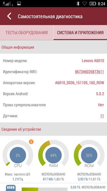 Системная информация и приложения в Android