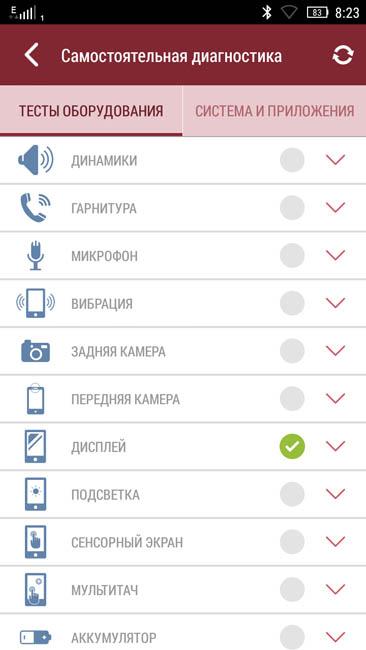 Тестирование узлов смартфона при помощи Lenovo Companion