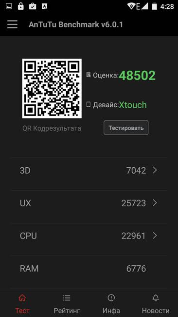 Тест Bluboo Xtouch в AnTuTu 6.0.1