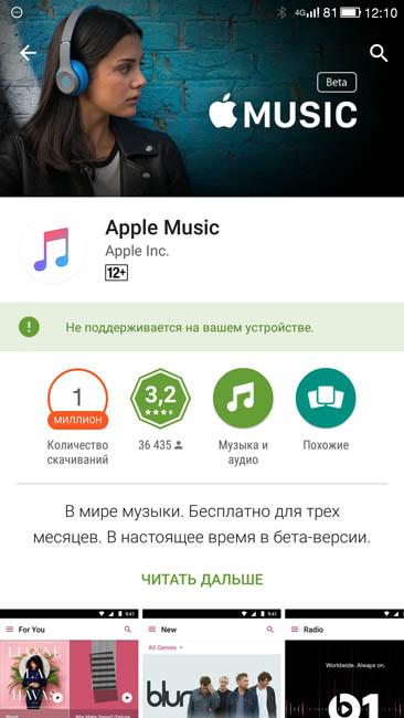 Apple Music не поддерживается на вашем устройстве