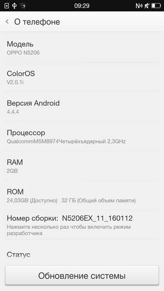 Версия ОС Android 4.4.4 в Oppo N3