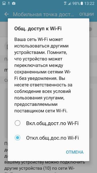 Включить общий доступк к Wi-Fi, к которой подключен Samsung Galaxy S7