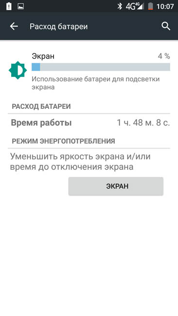 Время работы экрана Ulefone Be Touch 3