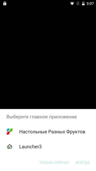 Выбор оболочки поверх Android