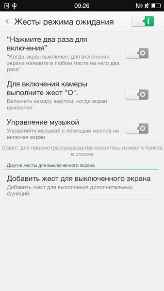 Жесты режима ожидания в Oppo N3