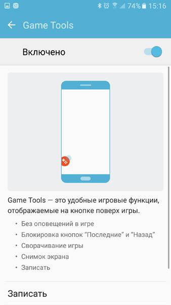 Иконка Game Tools во время игры находится прямо поверх экрана
