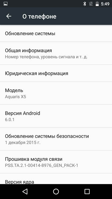 Информация о смартфоне BQ Aquaris X5 Plus