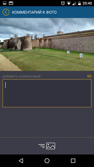 Комментарий к фото для рамки EasyFrame