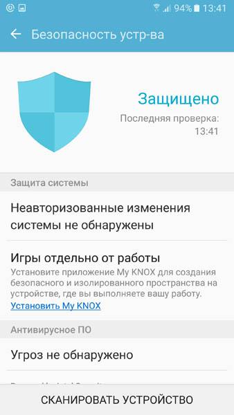 Менеджер безопасности на Samsung Galaxy S7