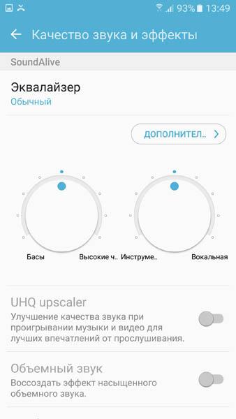 Настройка звука на Samsung Galaxy S7