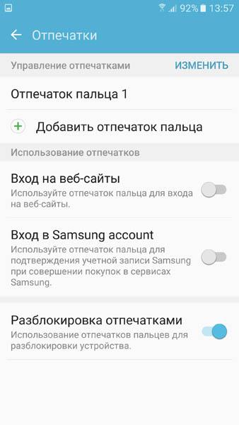 Настройка отпечатков пальцев Samsung Galaxy S7