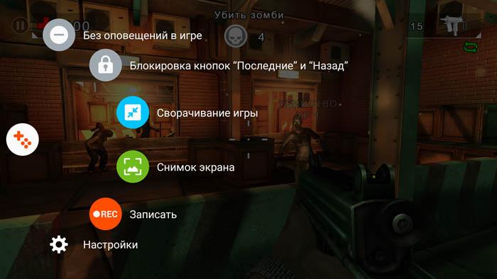 Настройка Game Tools прямо во время игры