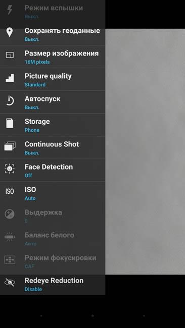 Настройки камеры BQ Aquaris X5 Plus