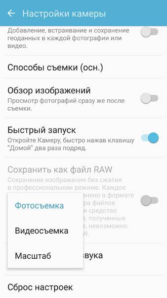 Настройки камеры Samsung Galaxy S7 дополнительные