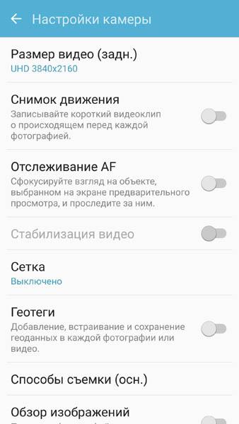 Настройки камеры Samsung Galaxy S7