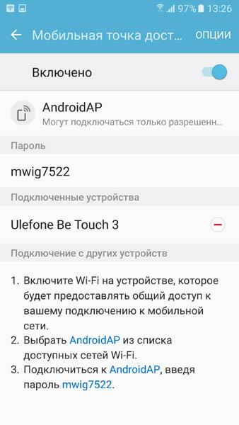 Настройки мобильной точки доступа Samsung Galaxy S7
