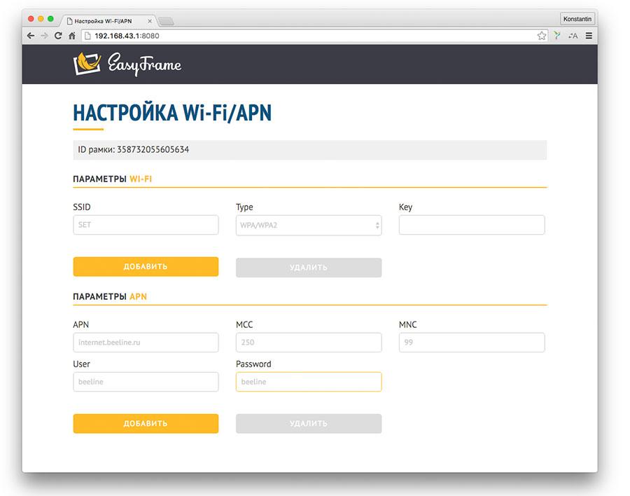 Настройки соединения фоторамки EasyFrame через Wi-Fi
