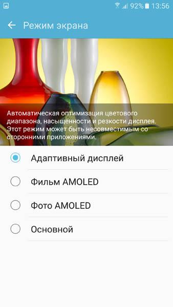 Настройки цветовой гаммы дисплея AMOLED Samsung Galaxy S7