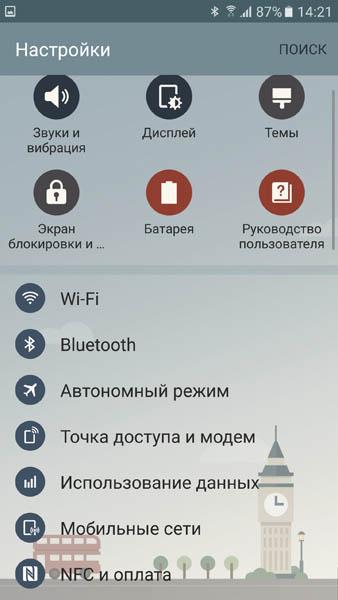 Настройки Samsung Galaxy S7 в альтернативной теме рабочего стола