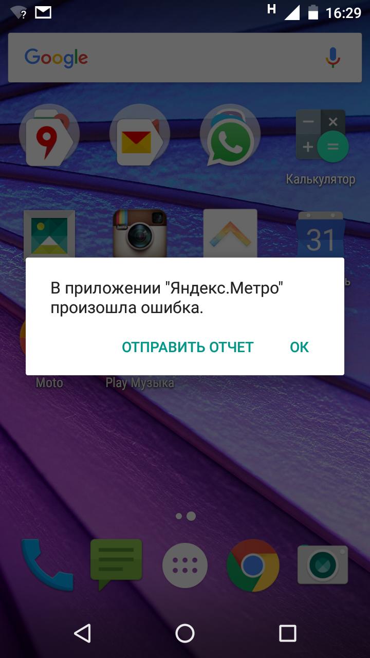 Ошибка приложения Яндекс.Метро