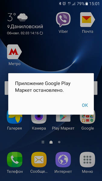 Ошибка Google Play Маркет на Samsung Galaxy S7