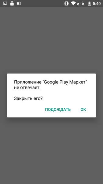 Ошибка Google Play Маркет ZTE Blade V7