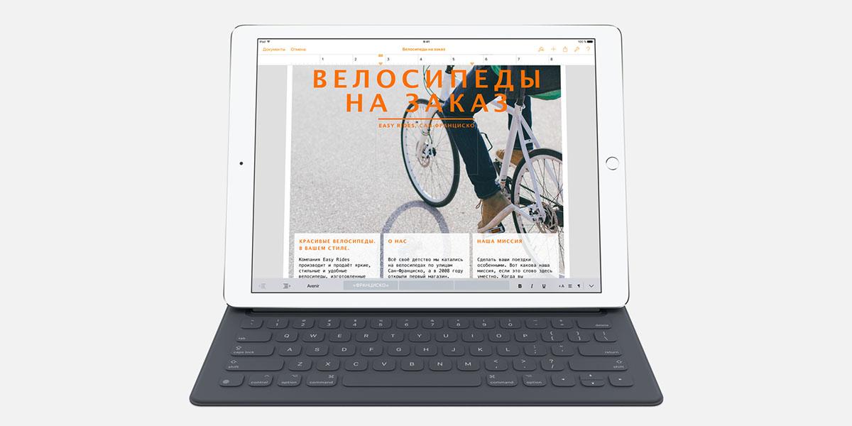Первый отзыв о iPad Pro 9.7