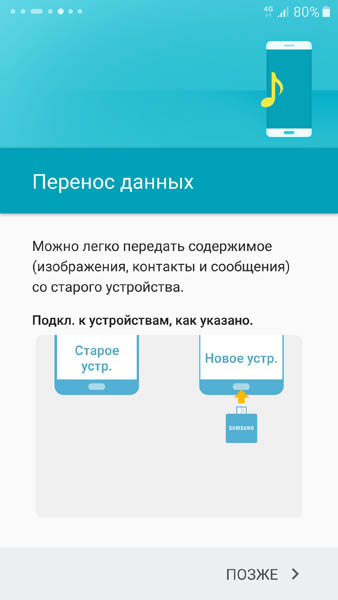Перенос данных со старого Samsung на новый