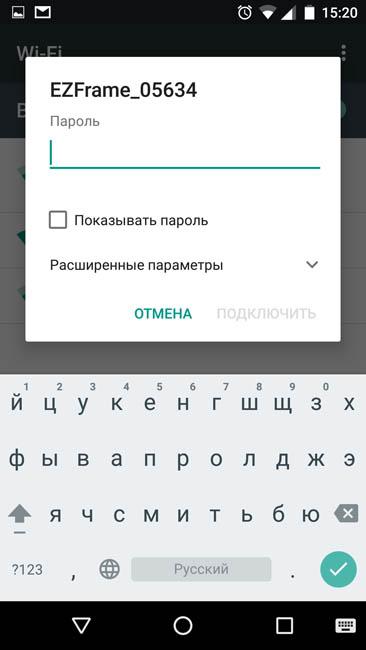 Подключение к EasyFrame по Wi-Fi