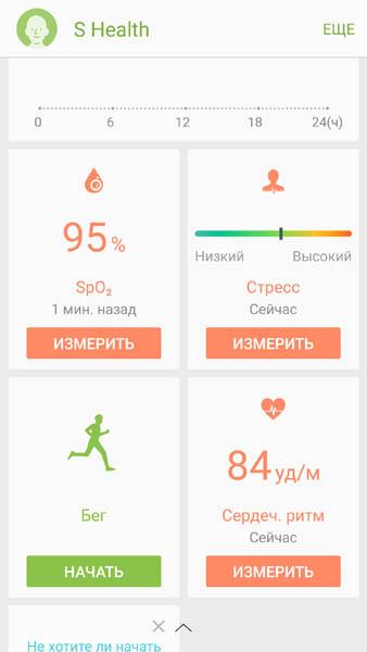 Приложение S Health для Samsung Galaxy S7